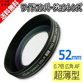 超薄型 ワイドコンバージョンレンズ 0.7倍 AF 52mm 取付ネジ径用 0.7x 広角 カメラ ポーチ付 【ロワジャパン】