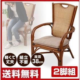 軽くて丈夫な 籐 高座椅子 2脚組 座椅子 座いす 椅子 チェア チェアー イス いす 母の日 父の日 敬老の日 高齢者
