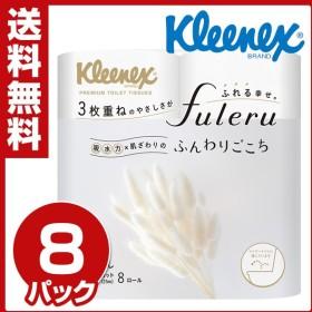 クリネックス トイレットペーパー フレル(fuleru) ふんわりごこち 3枚重ね8ロール×8パック (64ロール) 29210 トイレ用品 消臭 無香 三枚重ね 日用品