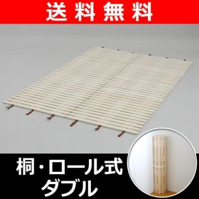 天然木すのこロールベッド(ダブル/70幅2枚組) すのこベッド スノコベッド 折りたたみベッド SRM-W(NA) ナチュラル