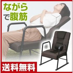 高座椅子 マイエクサチェア MEX-55(BR) 腹筋トレーニング 腹筋運動 ストレッチ運動 背伸ばし 腹筋 座椅子 座いす 座イス エクササイズ