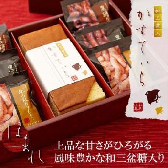 敬老の日 プレゼント カステラ ギフト 和菓匠菴 「ほまれ」和三盆糖入かすてぃら御詰合せ(NHMR-BJ)*o-M-471-043D*