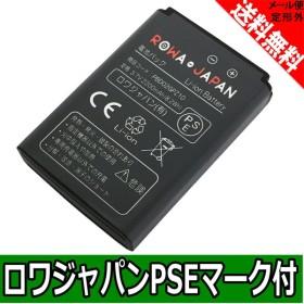 EMOBILE イーモバイル PBD02GPZ10 / au エーユー HWD06UAA 互換 電池パック GP02 DATA06 DATA08W 対応 【ロワジャパン】