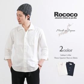 【プレミアム会員は10%OFF】ROCOCO(ロココ) 綿麻ダンプ イタリアンカラー 7分袖シャツ / タイプライター / メンズ/ 無地 / 日本製