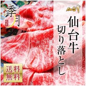 牛肉 仙台牛 牛匠切落し 黒毛和牛 たっぷり500g すき焼き しゃぶしゃぶ 送料無料
