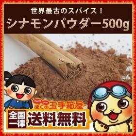 シナモンパウダー  粉末  500g 送料無料 シナモン パウダー スパイス 桂皮 肉桂 スパイス 調味料