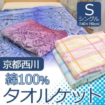 京都西川 タオルケット シングルサイズ