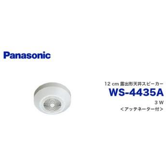 WS-4435A 12 cm露出形天井スピーカー パナソニック 音響設備