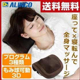 寝ころびマッサージャー 肩もん MCR8114 マッサージ器 もみ玉 肩もみ 背中 腰 脚 足裏 ふくらはぎ【あすつく】