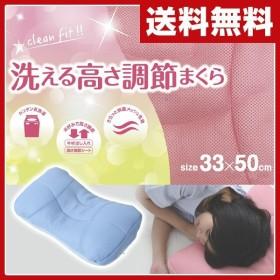 枕 洗える 高さ調節 33×50cm 洗える枕 西川 枕 まくら ピロー 洗濯可能 高さ 調節 パイプ枕
