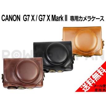 CANON キャノン PowerShot G7 X / G7 X Mark II 専用 カメラケース (ダークブラウン) 【ロワジャパン】