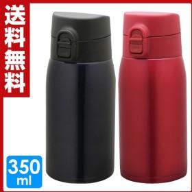 ステンレスワンタッチマグボトル 350ml ASW-350BK/ASW-350R ブラック/レッド 真空タンブラー ステンレスボトル ステンレスマグボトル 水筒
