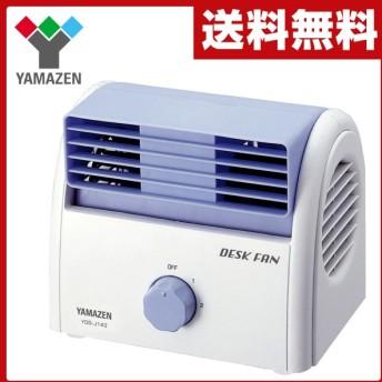 デスクファン 扇風機 風量2段階(ロータリースイッチ) YDS-J144(WA) ホワイトブルー ミニ扇風機 卓上扇風機 扇風機 デスクファン オフィス デスク【あすつく】