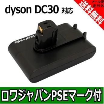ダイソン dyson バッテリー DC30 対応 14.4V 1500mAh 互換 掃除機充電池 ロワジャパン