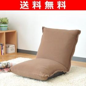 低反発 極厚 座椅子 レアス(BR) ブラウン 低反発座椅子 座いす 座イス 1人掛けソファ いす イス 椅子 チェア リクライニング
