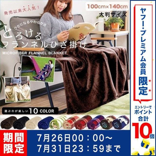 ブランケット ひざ掛け 毛布 大判 マイクロファイバー 100×140cm フランネル ひざかけ 膝掛け かわいい マイクロファイバー毛布