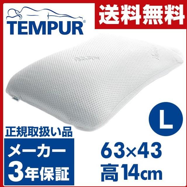 シンフォニーピロー L(63×43 高さ14cm) 50041-30 低反発枕