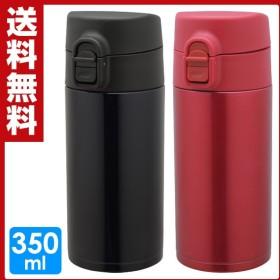 ステンレスワンタッチマグボトル 350ml ALW-350BK/ALW-350R ブラック/レッド 真空タンブラー ステンレスボトル ステンレスマグボトル 水筒