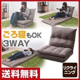 ごろ寝もできる リクライニング座椅子 ソファーベッド 折りたたみ マルチ ソファベッド リクライニングソファ カウチソファ ソファ 1人掛け