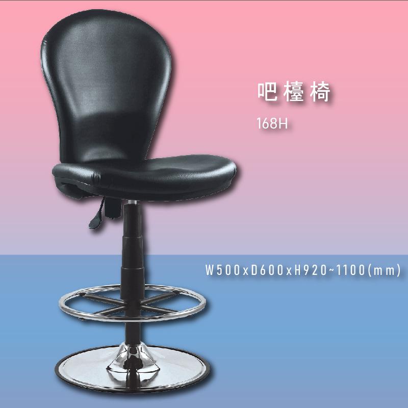 【100%台灣製造】大富 168H 吧檯椅 會議椅 主管椅 董事長椅 員工椅 氣壓式下降 舒適休閒椅 辦公用品 可調式