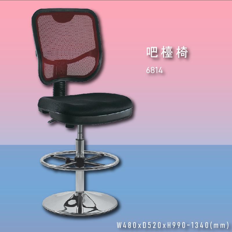 【100%台灣製造】大富 6814 吧檯椅 會議椅 主管椅 董事長椅 員工椅 氣壓式下降 舒適休閒椅 辦公用品 可調式