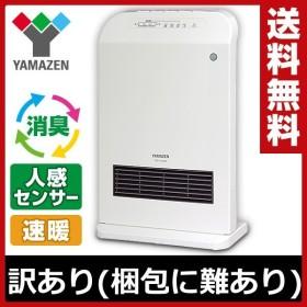 【訳あり(梱包に難あり)】消臭セラミックファンヒーター(人感センサー/温度調節機能付) DSF-VJ083(W) 消臭機能付セラミックヒーター 電気ヒーター
