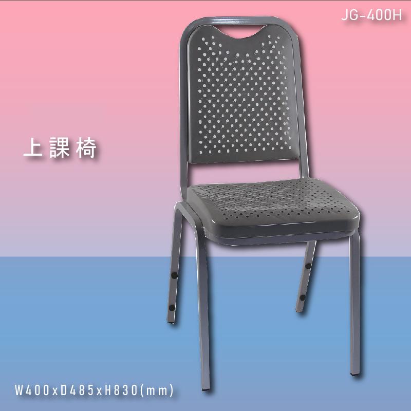 【100%台灣製造】大富 JG-400H 上課椅 會議椅 主管椅 董事長椅 員工椅 氣壓式下降 舒適休閒椅 辦公用品