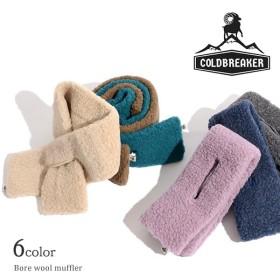 COLDBREAKER(コールドブレーカー) ボアウールマフラー / パイル / ネックウォーマー / レディース