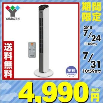 スリムファン 扇風機(リモコン) 切タイマー付き YSR-T801(WH) タワーファン 首振り おしゃれ スリム リビングファン リモコン サーキュレーター 扇風機
