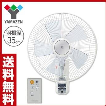 35cm壁掛け扇風機(リモコン) 風量4段階入切りタイマー付き YWX-K354(W) 扇風機 壁掛扇風機 サーキュレーター リモコン おしゃれ 脱衣所