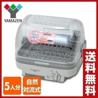 食器乾燥機(5人分) YD-180(LH) ライトグレー 食器乾燥器【あすつく】