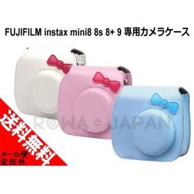 FUJIFILM 富士フイルム チェキ instax mini 8 8s 8+ 9 インスタントカメラ 専用 カメラケース リボン付き (ホワイト)【ロワジャパン】