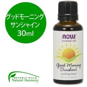 グッドモーニング サンシャイン オイル ブレンド 30ml NOW Foods ナウフーズ
