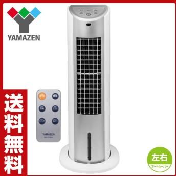 冷風扇 扇風機(リモコン) 風量3段階切タイマー付き タッチスイッチ FCR-G402(WS) ホワイトシルバー リビングファン フロアファン 冷風機 【あすつく】