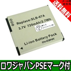 SAMSUNG サムスン SLB-07 SLB-07A 互換 バッテリー 【ロワジャパン】