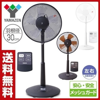 30cmリビング扇風機 風量3段階 (リモコン) 切りタイマー付き YLR-C30 扇風機 リビングファン サーキュレーター おしゃれ山善 YAMAZEN【あすつく】