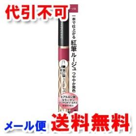 キスミー フェルム 紅筆リキッドルージュ 07 華やかなローズ 1.9g メール便送料無料