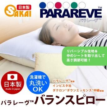 パラレーヴTM バランスピロー ダクロン(R) NATURAL FEEL Down-like 中わた使用(コンフォレル ダウンエッセンス(R)中綿)洗濯機で洗える枕 ブレスエアー