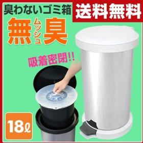 吸着密閉 ペダル式 ステンレス ゴミ箱 無臭(ムッシュ) 18L ホワイト おしゃれ ごみ箱 二重構造 ステンレスペール オムツ おむつ ダストボックス
