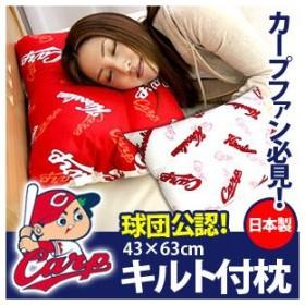 広島東洋カープ カープ グッズ キルト付枕 43×63cm
