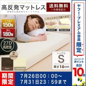 高反発マットレス 10cm シングル フラット プロファイル 150N 180N 高反発 マット ベッド 敷き布団 送料無料
