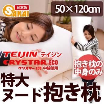 日本製 特大ヌード抱き枕 50×120cm ※カバーなし 中身のみの販売です