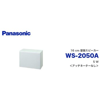 WS-2050A 16 cm 壁掛スピーカー パナソニック 音響設備