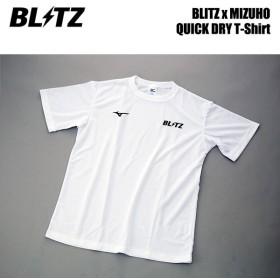 [BLITZ] ブリッツ ミズノ クイックドライTシャツ ホワイト XLサイズ 13907
