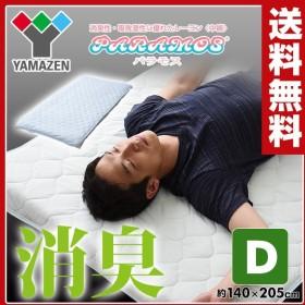 消臭 敷きパッド ダブル YSD-D 消臭マット 消臭 敷きパッド ベッドパッド 敷きパッド
