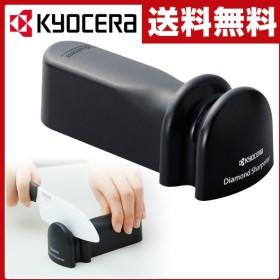 ダイヤモンドシャープナーセラミック/ステンレス/鋼/チタン対応 DS-20S ダイヤモンドロールシャープナー 包丁研ぎ器 包丁研ぎ機 砥石 セラミックナイフ