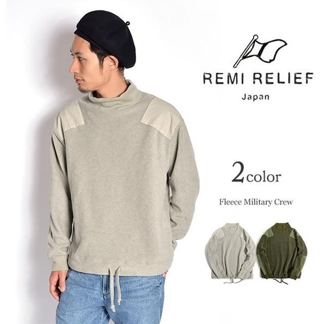 REMI RELIEF(レミレリーフ) フリース ミリタリー クルー / モックネック / メンズ / 日本製
