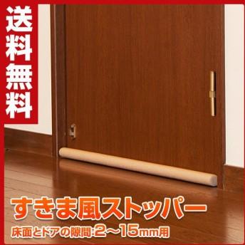 すきま風ストッパー ドア用 U-Q308 ベージュ 防寒対策 断熱 冷気対策