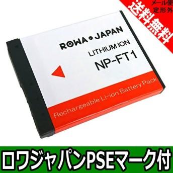 SONY ソニー NP-FT1 互換 バッテリー 800mAh 増量【ロワジャパン】