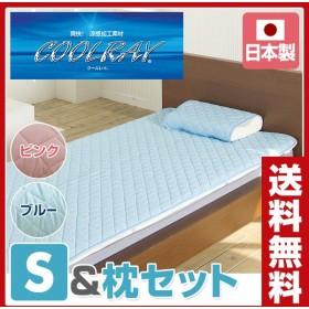 敷きパッド セット/シングル×枕パッド  日本製 CRAMPS-1 クール敷きパッド 冷感パッド ベッドパッド 敷きパッド